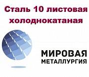 Сталь 10 листовая холоднокатаная , лист хк ст.10 ГОСТ 19904-90 доставка из г.Екатеринбург