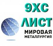 Полоса сталь 9ХС, лист стальной 9хс инструментальный ГОСТ 5950-2000 доставка из г.Екатеринбург