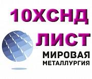 Сталь 10ХСНД листовая мостостроительная, лист 10ХСНД повышенной прочности доставка из г.Екатеринбург