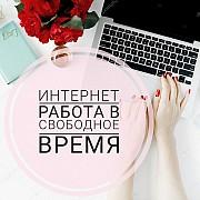 Набираю сотрудников для работы через интернет Владивосток