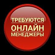 Персональный менеджер Владивосток