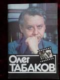 Книга, буклет Олег Табаков - Андреев Ф. И. 1983 г Санкт-Петербург