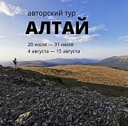 Авторский тур по Алтаю для начинающих! 11 дней незабываемого приключения! Москва