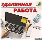 Набираю сотрудников для работы через интернет Пермь