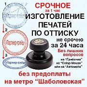 Восстанавливаем печати по оттиску. Точная копия Москва
