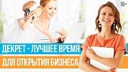 """Маркетолог в компанию ООО """"Орифлэйм-косметикс"""" Владивосток"""