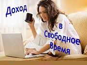 Требуются сотрудницы онлайн Калининград