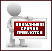 Подработка Владивосток