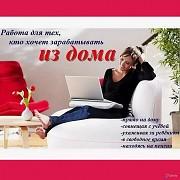 Работа для мам в декрете Владивосток