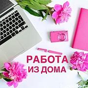 Маркетолог в компанию ООО КОСМЕТИКС Пролетарск