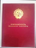 """Папка """"Благодарность. Исполком Ленсовета"""" Санкт-Петербург"""