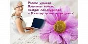 Подработка, подойдет для совмещение с основной работой Екатеринбург