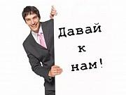 Требуется сотрудник для рекламы Красноярск