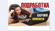 Менеджер для удаленной работы Екатеринбург