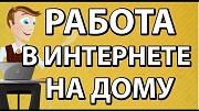 Консультант на работу с объявлениями Екатеринбург
