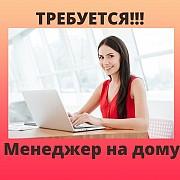 Менеджер на работу удаленно Новосибирск