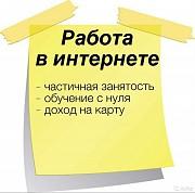 Интернет маркетолог в компанию Владивосток