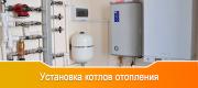 Монтаж, наладка котла отопления в частном доме, в квартире в Твери Тверь