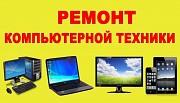 Ремонт компьютеров, ноутбуков. Установка ПО Тверь