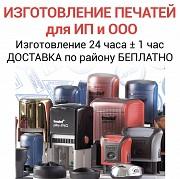 Быстро изготовим печать предприятия, штамп или факсимиле Москва