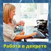 Вакансия в интернет-магазин Екатеринбург